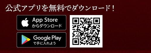 回転すしまんまんの公式アプリを無料でダウンロード