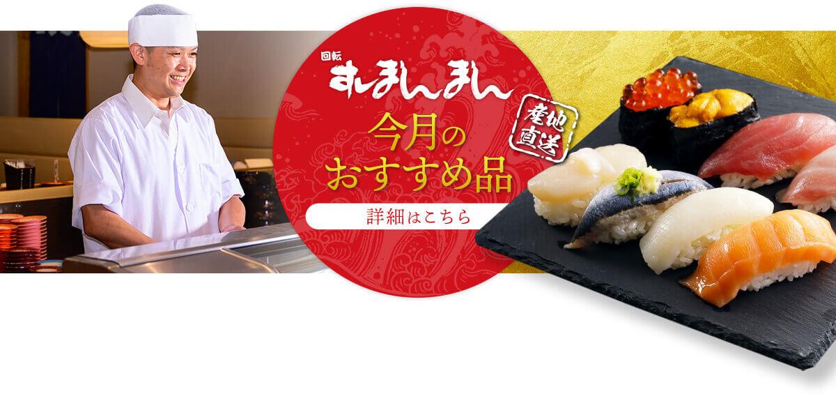 産地直送 回転すしまんまん今月のおすすめ品、日本の寿司職人と、ホタテ、いくら、うに、鯵、イカ、サーモン、まぐろ、トロの寿司盛り合わせ画像